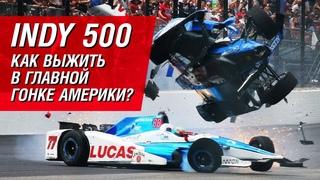 INDY 500: как выжить в главной гонке Америки?