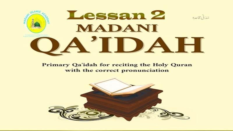 Madani Qaida Lesson 2 Complete Full HD Video - Arabic Alphabet for Kids- Quran Tajweed Course Online