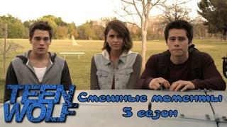 Волчонок (Teen Wolf) Смешные моменты 5 сезон