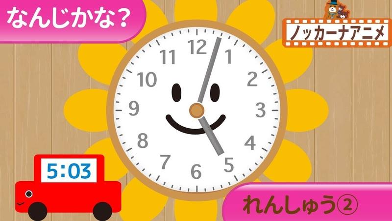 なんじかな?れんしゅう② 時計の読み方 時間の勉強 子供向けアニ 1