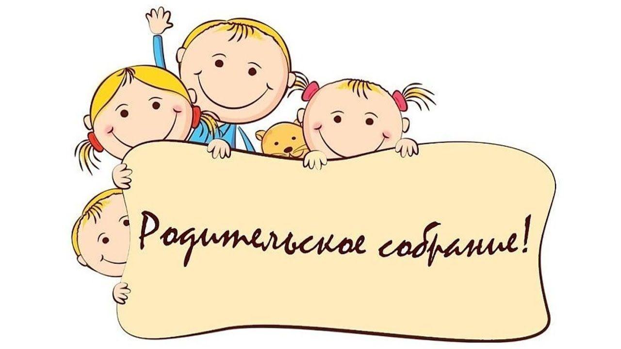 Телеканал МЭТР организует трансляцию регионального родительского собрания