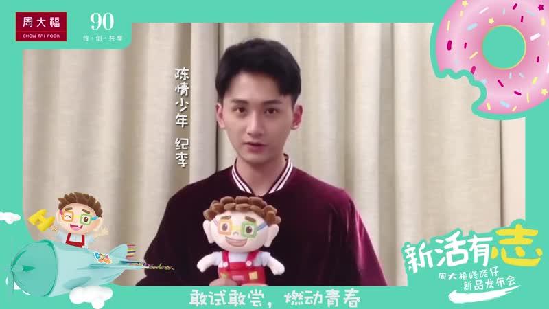 Цзи Ли приглашает на мероприятие от Чоу Тай Фук