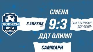 LIGHT СМЕНА - ДДТ Олимп (матч за 9-12) 9-3