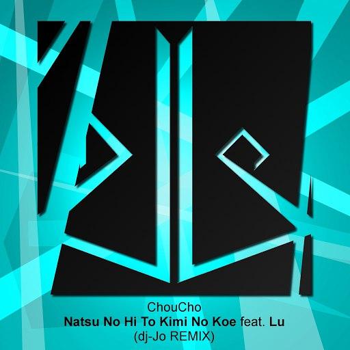 LU альбом Natsu No Hi To Kimi No Koe feat. Lu (dj-Jo Remix)