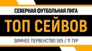 Топ Сейвов 5x5 11 тур
