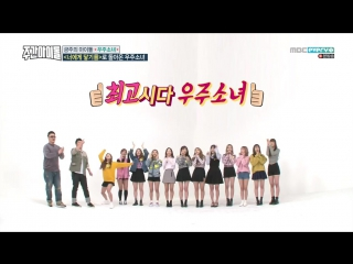 (Weekly Idol ) WJSN's Dancing