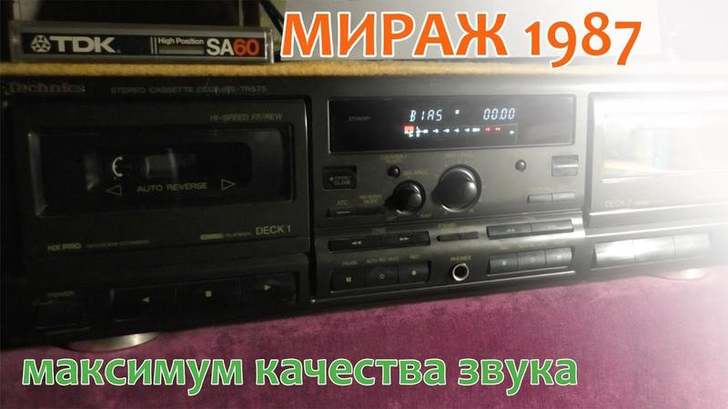 Мираж Первый альбом 1987 Tape Remaster 96kHz 24 bit