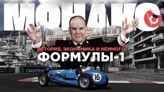 МОНАКО. История княжества и легендарной гонки Формулы-1 по улицам Монте-Карло