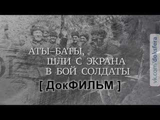 Вечная Отечественная / 8 / «Аты баты, шли с экрана в бой солдаты»  [ ДокСФЕРА ]