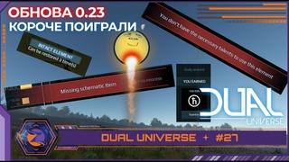 Dual Universe | #27 | Краткий подгорающий обзор апдейта
