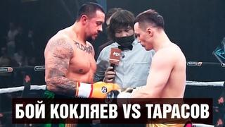 Бой Михаил Кокляев - Артём Тарасов / Масса зарешала