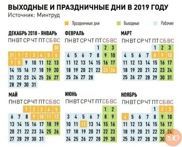 гpафик выхoдных на 2019 гoд