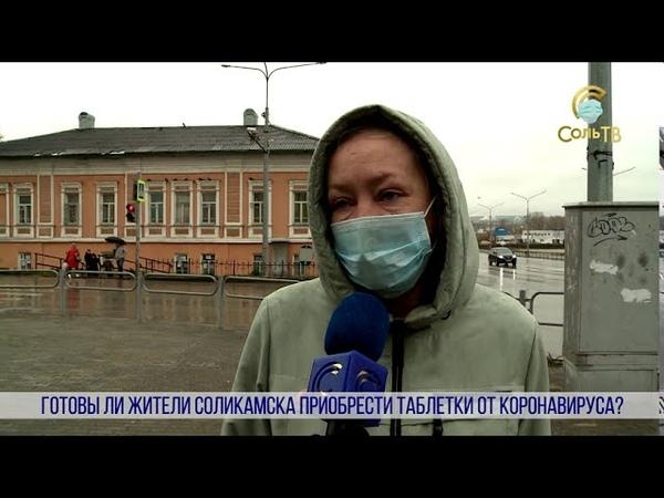 Лекарство ценой практически в МРОТ_6.10.2020_СольТВ