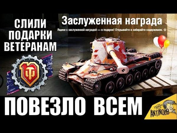 СРОЧНО СЛИЛИ ВСЕ ПОДАРКИ ВЕТЕРАНАМ WoT 2020 ЗАСЛУЖЕННАЯ НАГРАДА World of Tanks