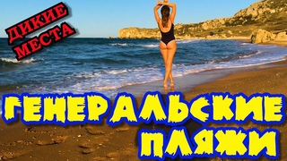 КРЫМ Генеральские Пляжи.Лучшие дикие места для отдыха в Крыму! Красивые бухты!