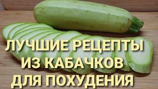 КАБАЧКИ Для ПОХУДЕНИЯ! СРАЗУ 4 Рецепта! как похудеть мария мироневич