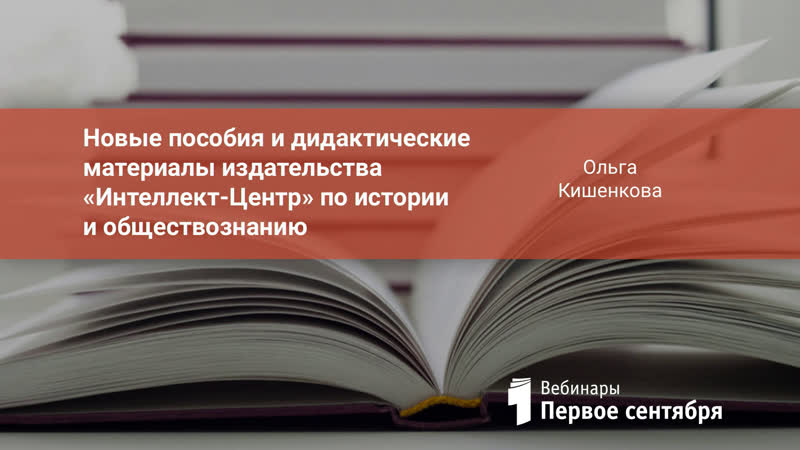 Новые пособия и дидактические материалы издательства Интеллект Центр по истории и обществознанию