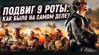 Вся правда о 9 роте 345 полка ВДВ: реальная история VS военный фильм