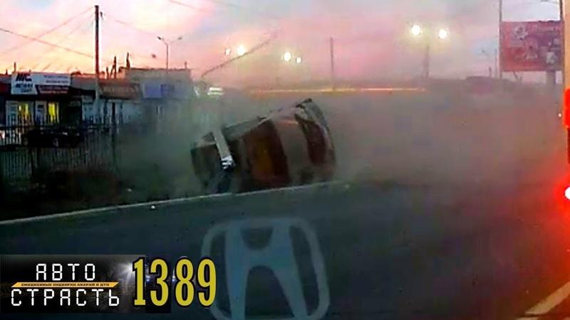 ДТП и Аварии Новые Записи с Видеорегистратора за 04 12 2020 Видео № 1389