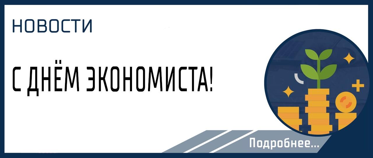 С ДНЁМ ЭКОНОМИСТА!