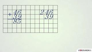 45  Приёмы письменных вычислений  Алгоритм письменного сложения