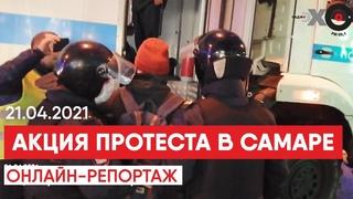 Акция протеста в Самаре  // Онлайн-репортаж с митинга (часть 2)