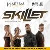 SKILLET | 14 апреля | Телеклуб