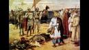 Рюрик (822-882)