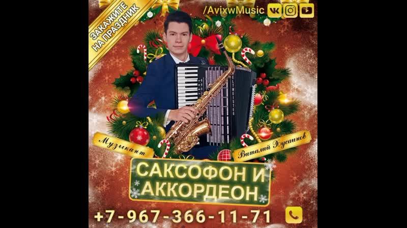 Музыкант аккордеон и сакс Виталий Хусаинов