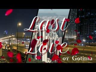 Last Love - Последняя Любовь