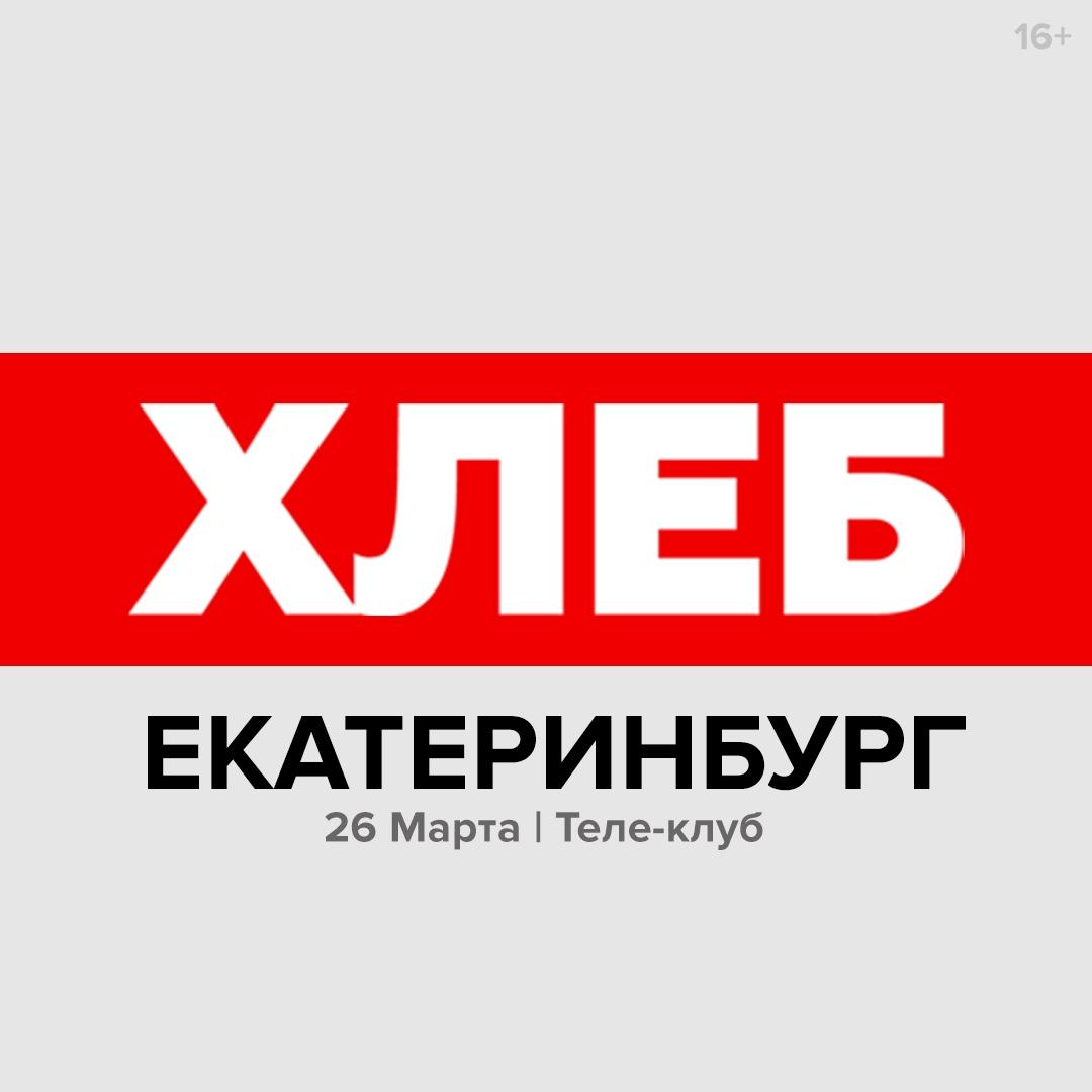 Афиша Екатеринбург ХЛЕБ / Екатеринбург / 26.03.21