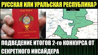 Уральская и Русская республики, результаты 2- го конкурса от секретного инсайдера.