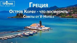 Греция: остров Корфу - что посмотреть. Советы от V-Hotels