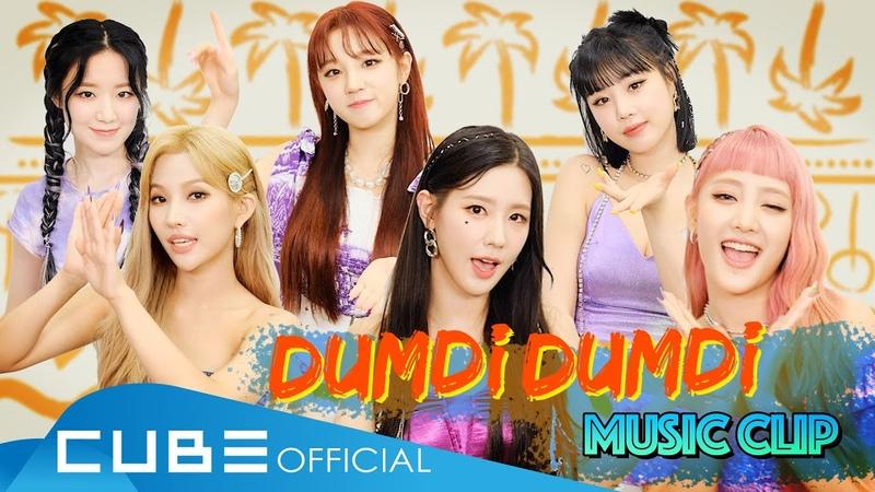 (여자)아이들((G)I-DLE) - 덤디덤디 (DUMDi DUMDi) Music Clip