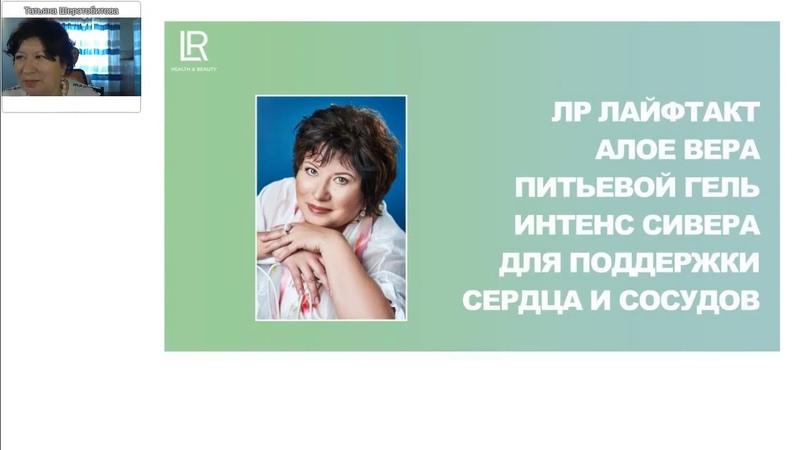 ЛР ЛАЙФТАКТ Алоэ Вера Питьевой Гель Интенс Сивера для поддержки сердечно сосудистой системы
