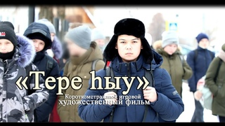Тере һыу - Живая Вода (реж. Лариса Фисенко) / трейлер короткометражного фильма