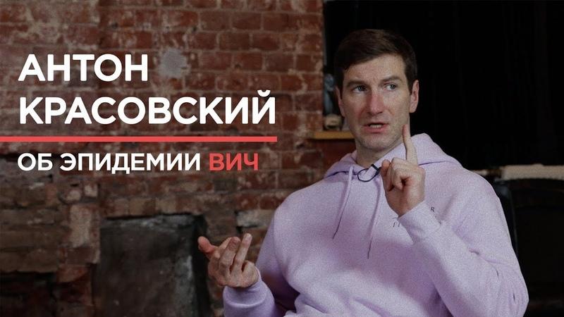 Антон Красовский о худшем городе для человека с ВИЧ эпидемии и лёгком способе её победить