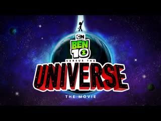 Мультфильм Бен 10 Против Вселенной HD