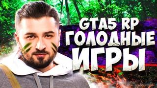 БОЛЬШИЕ ГОЛОДНЫЕ ИГРЫ В ГТА 5 РП / GTA 5 RP La Mesa промокод : hardplay