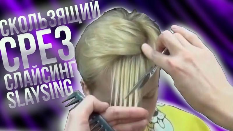 Слайсинг на сухих волосах Скользящий срез Виды срезов волос Как стричь ножницами волосы