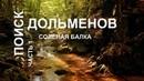 Поиск Дольменов Соленая Балка часть 1