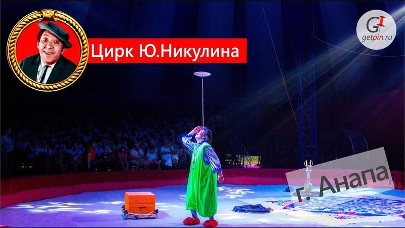 Цирк Юрия Никулина. Шокирующие трюки Акробатов. Супер шоу в Анапе 2019