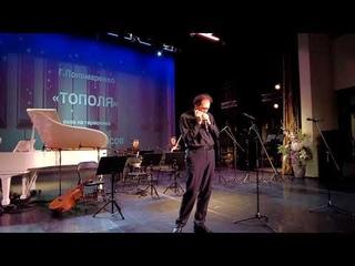 """Тополя"" муз. Г.Пономаренко"