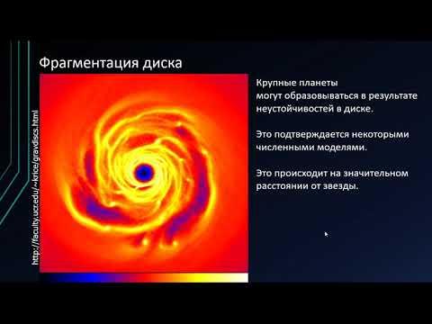 ВШЭ 2020 осенний семестр Майнор астрофизика Лекция 5 часть 1