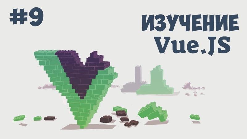 Vue.js для начинающих / Урок 9 - Связь компонентов