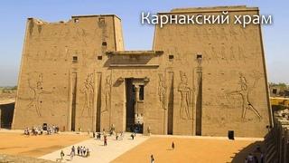 Александр Соколов в Карнакском храме | Научная станция в Египте