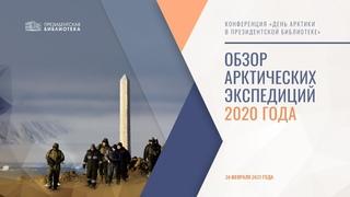 Пленарное заседание «Обзор арктических экспедиций в 2020 году»