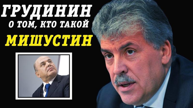 Грудинин о Мишустине Грудинин рассказал почему Путин назначил Мишустина