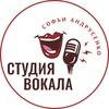 Студия Вокала Софьи Андрусенко | Белгород