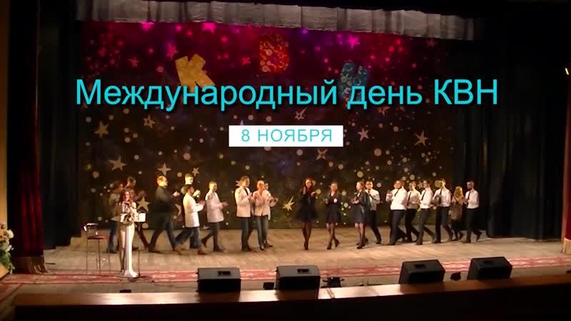 С днём рождения КВН Городской Дворец культуры имени Горького г Стаханов